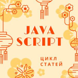 JavaScript цикл статей